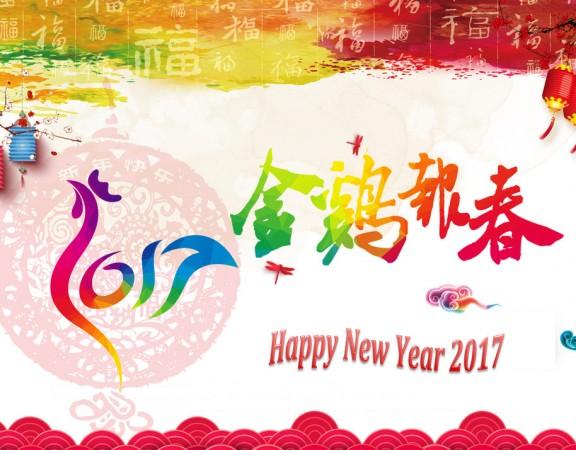 cny-happy-new-year-2017-ful